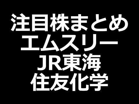エムスリー好調!ファナック売られすぎ?JR東海 など(10月27日分)(動画)