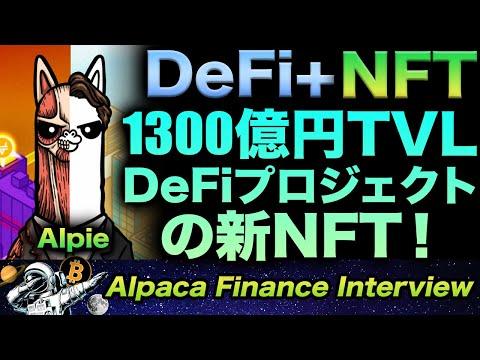 世界最大級1300億円 DeFiプロジェクトが仕掛ける未来のNFTとブロックチェーンゲームの姿とは(動画)