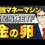 【金の卵】最強マネーマシン「高配当株ETF」を徹底解説(動画)