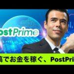 投稿でお金を稼ぐ、PostPrime!(動画)