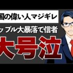 SEC(米証券取引委員会)マジギレ!リップル大暴落で信者大号泣!(動画)