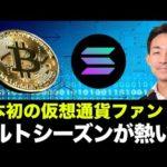 日本初の仮想通貨ファンド誕生!アルトシーズンはまだ続く!(動画)