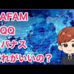 GAFAM vs QQQ vs レバナス 結局どれがいいの?(動画)
