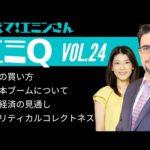 【エミQ】教えて!エミンさん Vol.24「株の買い方」「日本ブームについて」「米経済の見通し」「ポリティカルコレクトネス」(動画)